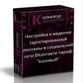 """Настройка и ведение таргетированной рекламы в социальной сети ВКонтакте (тариф """"Базовый"""")."""