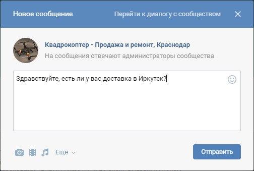 Как продавать во ВКонтакте - целевые вопросы