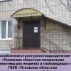 Псковская специальная библиотека