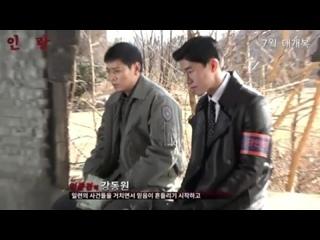 inrang [bts] kang dong won