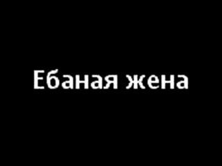 "Поэт-самородок. ""Развод по-русски"""