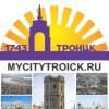 Мой Город Троицк   Новости Троицка