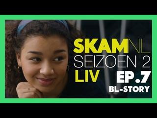 СТЫД: Голландия / SKAM: NL - 2 сезон 7 Эпизод (русские субтитры)