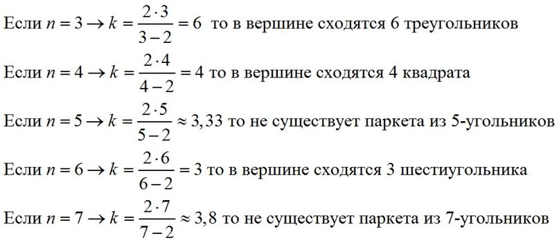 Математика пчелиной ячейки, изображение №4