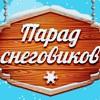 """Конкурс снежных фигур """"Парад снеговиков"""""""