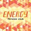 Фитнес клуб Energy Калининград  тел.90-20-88