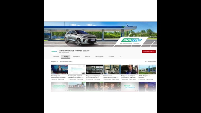 Автомобильное топливо EcoGas на YouTube