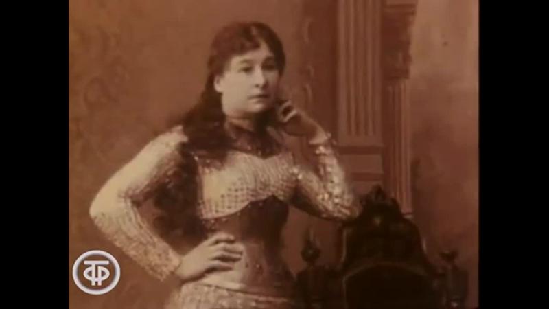 Мария Ермолова К 130 летию со дня рождения Малый театр 1988