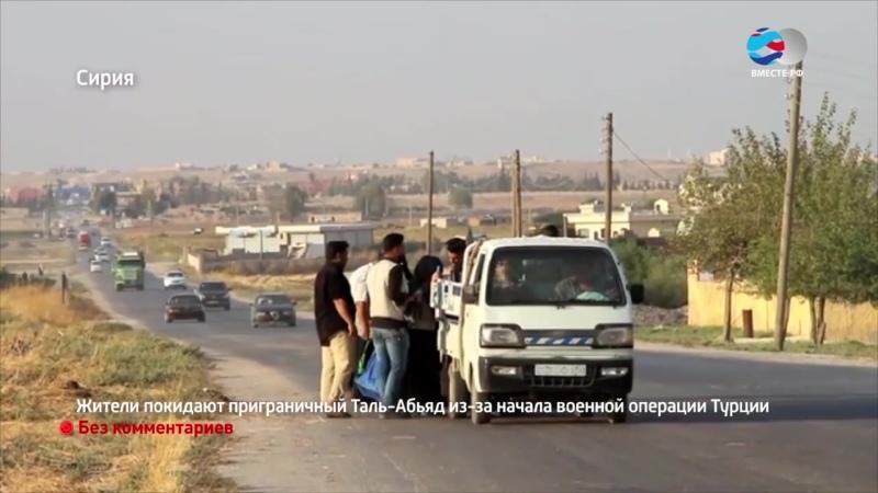 Жители покидают сирийский приграничный город Тал Абьяд из за турецкой спецоперации