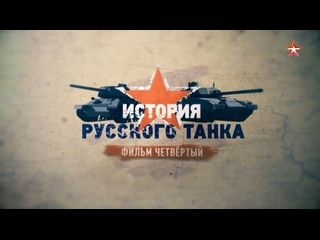 История русского танка. 4 серия.