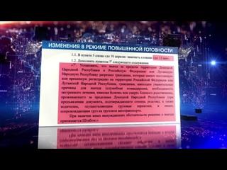 Самоизоляция продлена до 13 мая, правила выезда из ДНР. Изменения в Указе Главы ДНР.