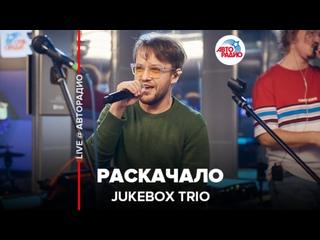 Jukebox Trio - Раскачало (LIVE @ Авторадио)