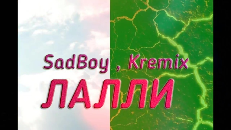 SadBoy feat Kremix Snippet prod BlackMayo