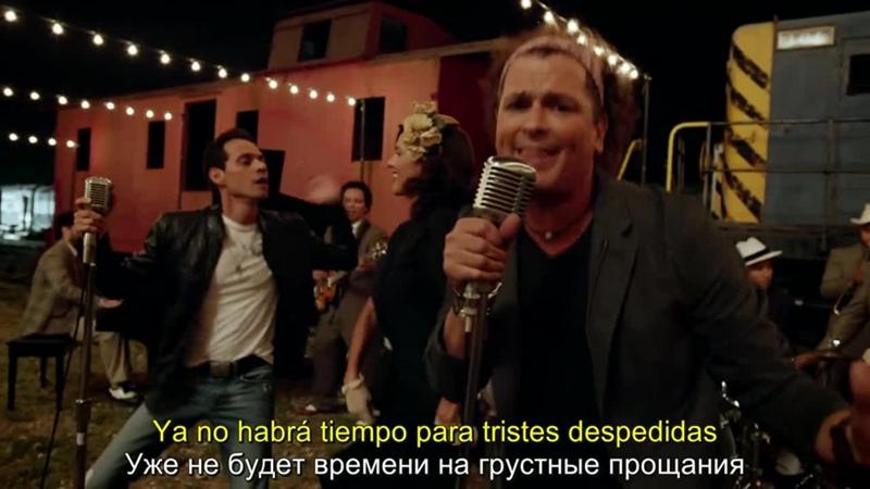 Cuando Nos Volvamos a Encontrar Когда мы встретимся вновь Carlos Vives ft Marc Anthony