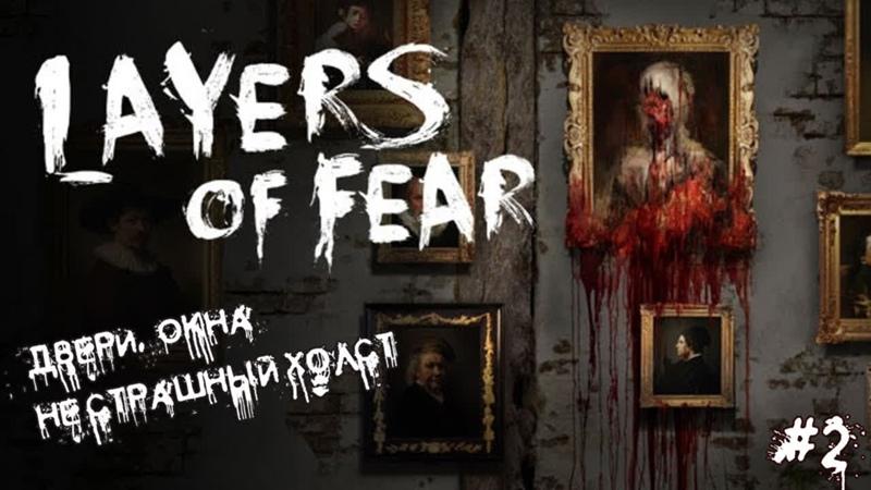 Layers of Fear Двери окна и нестрашный холст 2 Общение