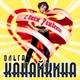 WaP.Ka4Ka.Ru - Позитивная песня про День Рождения - a href='javascript: showLyrics(112141210,13443448);'С Днем Варенья=)))))))))))/a