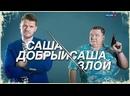 Саша добрый, Саша злой - ТВ ролик 2016