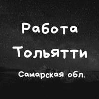 Работа Тольятти