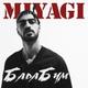 Miyagi - БадаБум (Official Video 2017)
