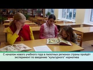Для российских школьников введут новый норматив