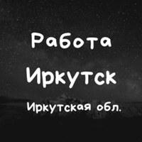 Работа Иркутск