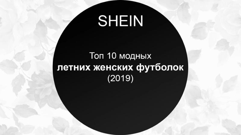 Женские футболки модные летние топ 10 от SHEIN (лето 2019)