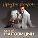 Наговицын Сергей - Зона