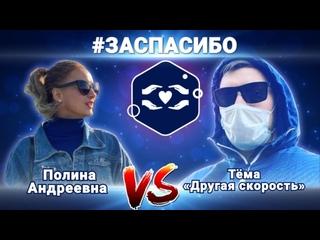 Шоу #ЗаСпасибо #7 ► Полина Андреевна vs Тёма «Другая скорость»  Благотворительный баттл