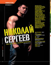 Фотоальбом Николая Сергеева