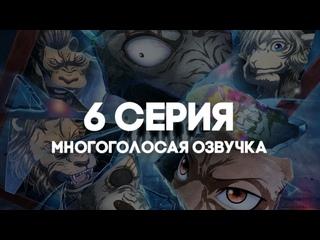 [AniRise] 6 серия | Выдающиеся звери 2 / Beastars 2nd Season в многоголосой русской ОЗВУЧКЕ