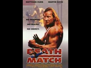 Бой до смерти / Смертельный соперник / Death Match. 1994. Юрий Живов. VHS