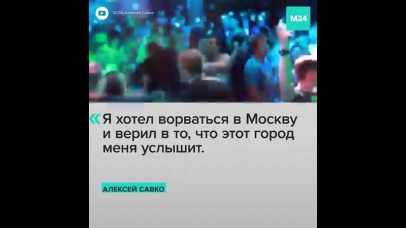 Алексей Савко — один из самых популярных блогеров TikTok-а