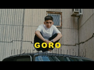 Премьера клипа! Goro - Дорогу молодым ()