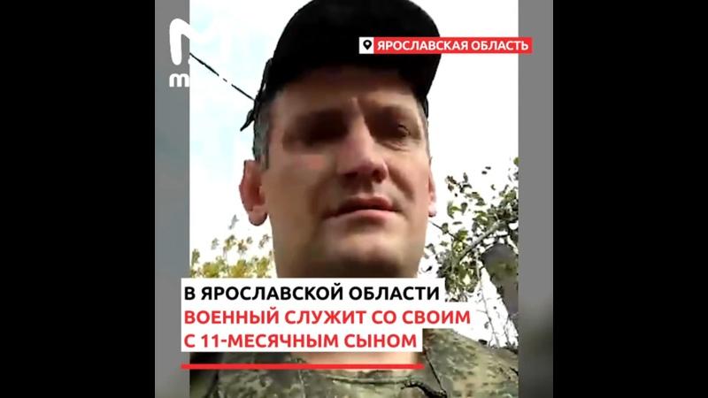 Mash _ Мэш - В Ярославской области военный служит со своим с 11-месячным сыном