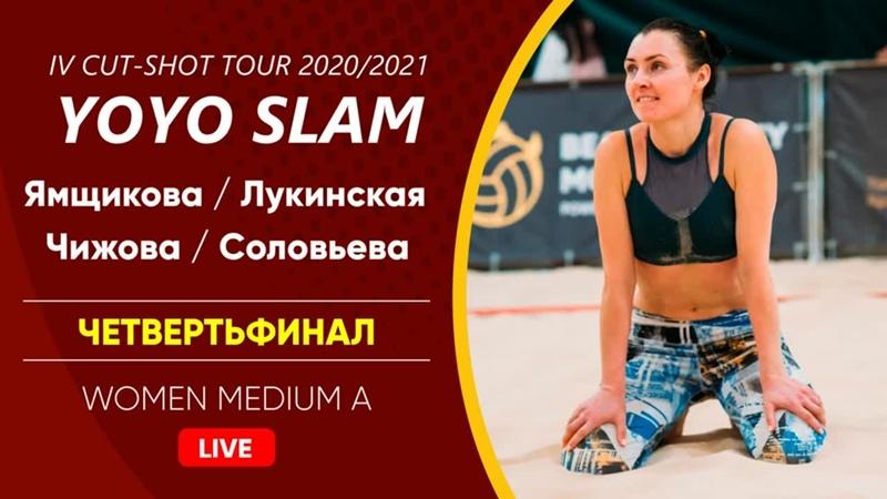Четвертьфинал Ямщикова Лукинская VS Чижова Соловьева WOMEN MEDIUM A 11 04 2021
