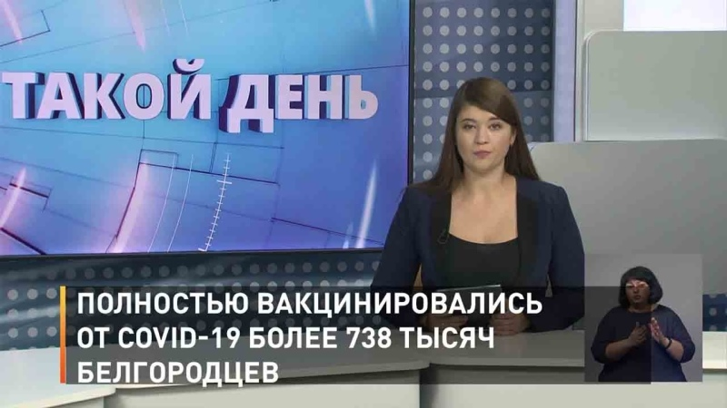 Полностью вакцинировались от COVID 19 более 738 тысяч белгородцев