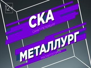 """Смотрите сегодня матч СКА - """"Металлург"""""""