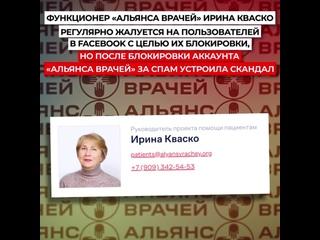Активистка псевдопрофсоюза Навального И.Кваско устроила скандал после блокировки аккаунта организации в Facebook за спам