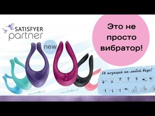 Перезаряжаемый вибромассажер Satisfyer Partner Multifun