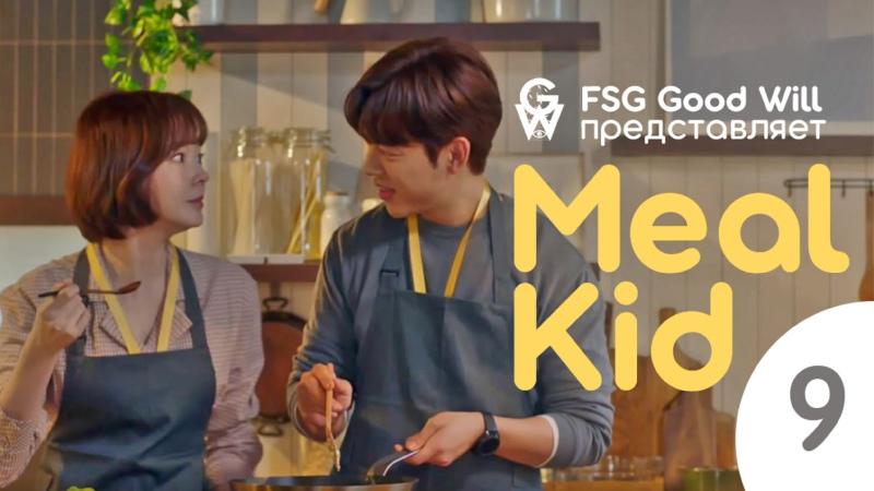 GW Meal Kid Ep 9 Webdrama рус саб