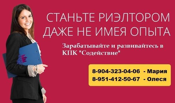 Удаленная работа агентом по недвижимости москва фрилансер мод дискавери на русском скачать