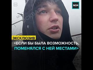 Первое интервью Эдварда Била после ДТП — Москва 24