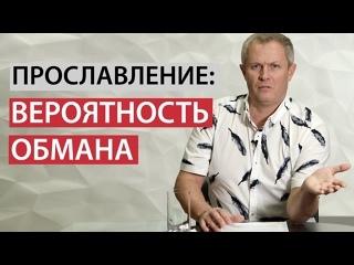 Прославление: вероятность обмана. Александр Шевченко.