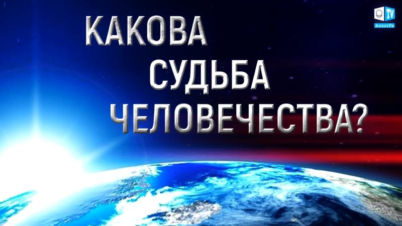 Сейчас от каждого зависит судьба планеты Отзывы о конференции Глобальный кризис