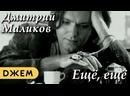 Дмитрий Маликов - Ещё, ещё Official Music Video Full HD
