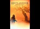 Шесть демонов Эмили Роуз 2005г