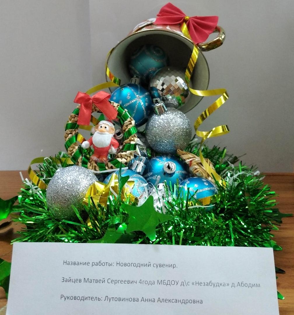 В Петровске подвели итоги конкурса «Лучшая новогодняя игрушка - 2020»