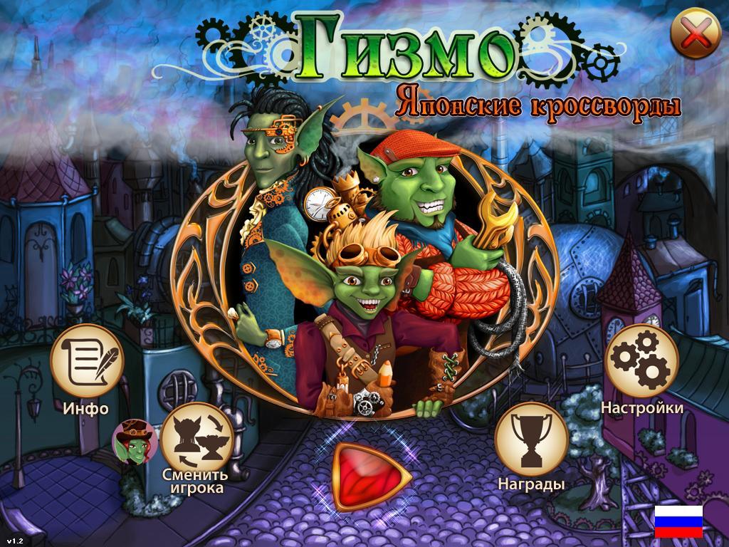 Гизмо: Японские кроссворды | Gizmos: Steampunk Nonograms Multi (Rus)