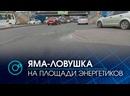 Где дорога Опасная яма опять появилась на площади Энергетиков в Новосибирске