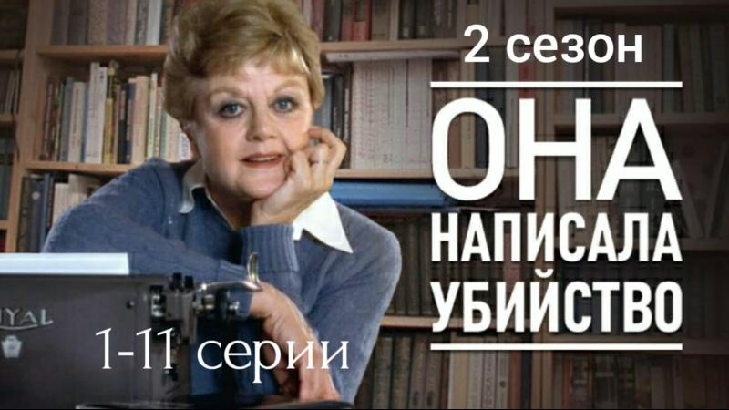 Она написала убийство 2 сезон 1 11 серии из 22 детектив США 1985 1986